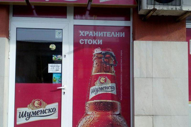 Продава Хранителен магазин